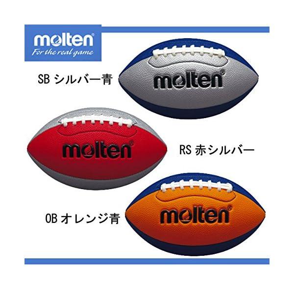 molten(モルテン) フラッグフットボールジ...の商品画像