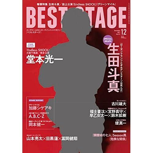 BEST STAGE(ベストステージ) 2017年 12 月号 [雑誌]
