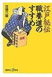 江戸秘伝 職養道のすすめ (講談社+α新書)