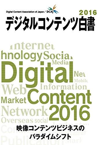 デジタルコンテンツ白書2016 (映像コンテンツビジネスのパラダイムシフト)