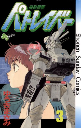 機動警察パトレイバー(3) (少年サンデーコミックス)