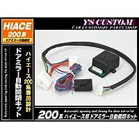 ハイエース200系 キーレス連動 電動ドアミラー自動開閉キット/自動格納 ドアロック連動 バックミラー