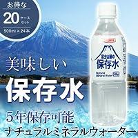 5年保存可能 おいしい非常用飲料水 富士山麓の保存水 500ml×24本入 20ケース(480本)セット