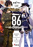 86―エイティシックス―<86―エイティシックス―> (電撃文庫)
