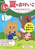 4歳 夏のおけいこ 新装版 (学研の幼児ワーク)