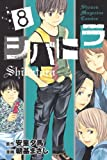 シバトラ(8) (講談社コミックス)