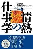 情熱の仕事学 成毛眞 早稲田大学ビジネススクール厳選8講