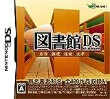 「図書館DS」の画像