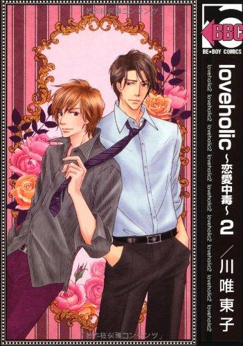 loveholic~恋愛中毒~(2) (ビーボーイコミックス)