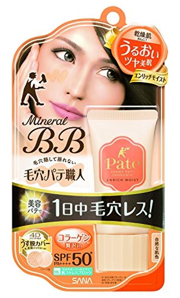 豆腐残酷問い合わせる毛穴パテ職人 ミネラルBBクリーム エンリッチモイスト 自然な肌色 30g