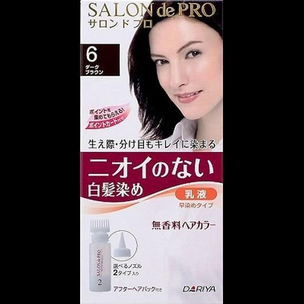 【まとめ買い】サロンドプロ 無香料ヘアカラー 早染め乳液6 (ダークブラウン) ×2セット