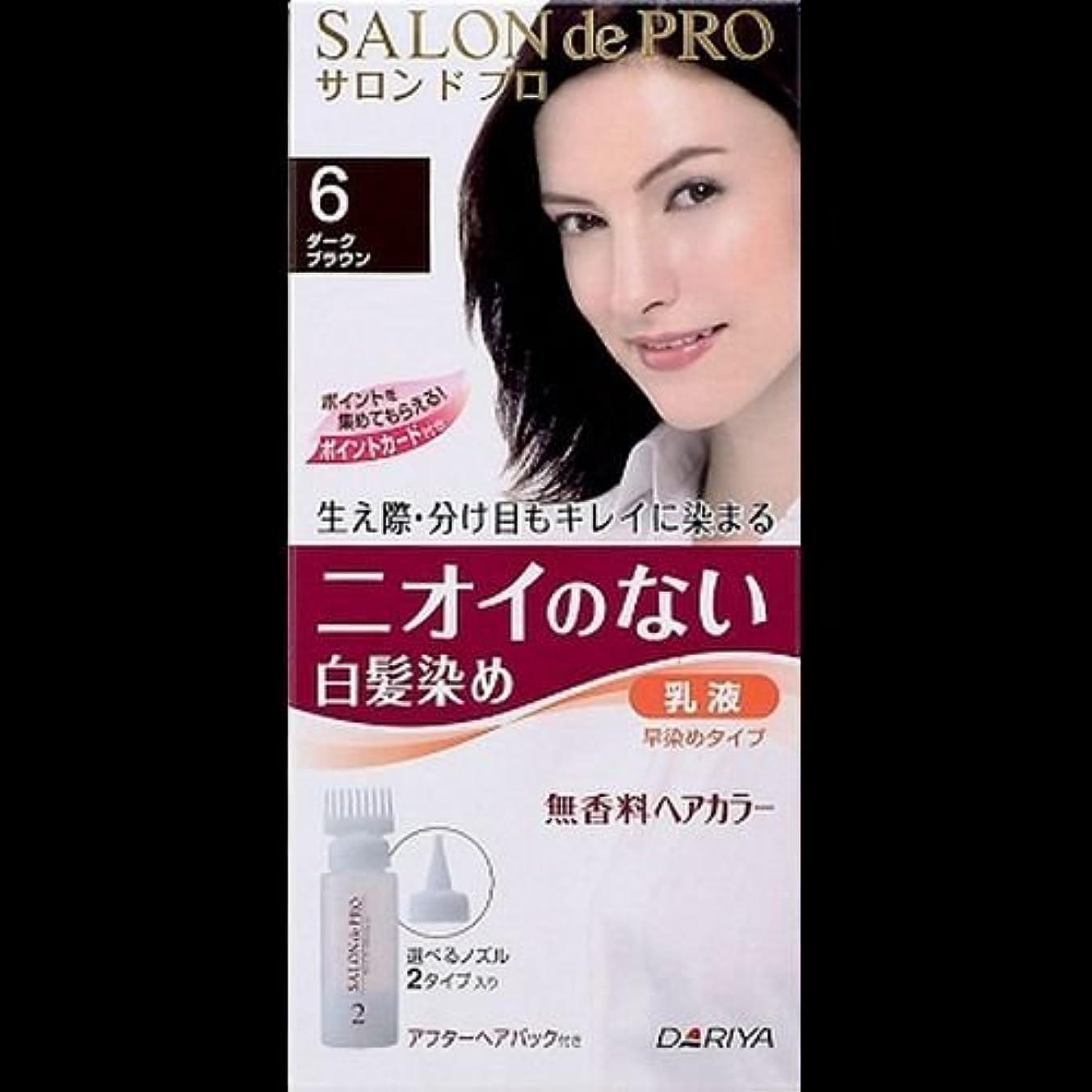 虐待優越報告書【まとめ買い】サロンドプロ 無香料ヘアカラー 早染め乳液6 (ダークブラウン) ×2セット
