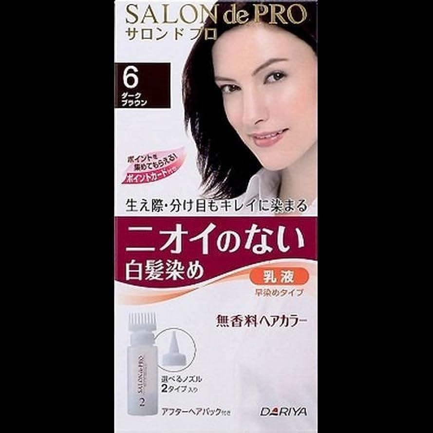 貞免除する簡単な【まとめ買い】サロンドプロ 無香料ヘアカラー 早染め乳液6 (ダークブラウン) ×2セット