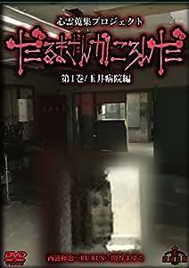 心霊蒐集プロジェクト 「だるまさんがころんだ」 第1巻/玉井病院編