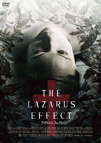 ラザロ・エフェクト [DVD]の詳細を見る