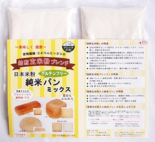 美味しく健康 【焙煎玄米粉ブレンド】 330g×2袋 【お試しパック】 グルテンフリー