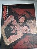 須田剋太 ほとばしる生命 画業50年 1992 朝日新聞社