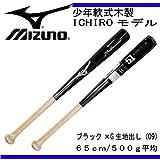 MIZUNO(ミズノ) 限定 少年軟式木製バット プロフェッショナルモデル51 ICHIRO SUZUKI (1cjwy00465) 09ブラック 在庫