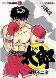 太郎(TARO)(1)【期間限定 無料お試し版】 (ヤングサンデーコミックス)