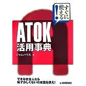 すぐに使える! ATOK活用事典