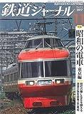 鉄道ジャーナル 2017年 11 月号 [雑誌]