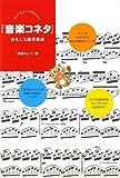 知ってるようで知らない 「音楽コネタ」おもしろ雑学事典
