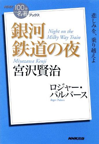 NHK「100分de名著」ブックス 宮沢賢治 銀河鉄道の夜 (NHK「100分 de 名著」ブックス)