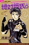 絶対彼氏。—フィギュアなDARLING (03) (少コミフラワーコミックス)