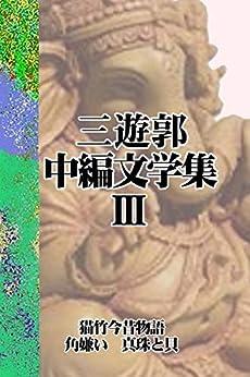 [三遊郭]の三遊郭中編文学集 Ⅲ
