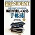 PRESIDENT (プレジデント) 2015年 12/14号 [雑誌]