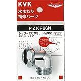 KVK シャワーエルボセット PZKF66N