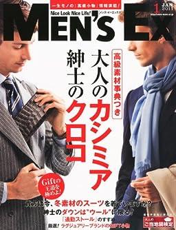 Men's EX(メンズ・イーエックス) 2011年1月号