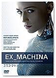 エクス・マキナ [DVD]