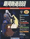 銀河鉄道999DVDコレクション 創刊号 (第1~3話) [分冊百科] (DVD付)