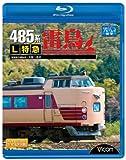 485系 L特急雷鳥 宮原総合運転所〜大阪〜金沢[VB-6515][Blu-ray/ブルーレイ]