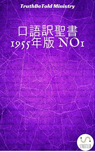 口語訳聖書 1955年版 No1 (Parallel Bible Halseth)