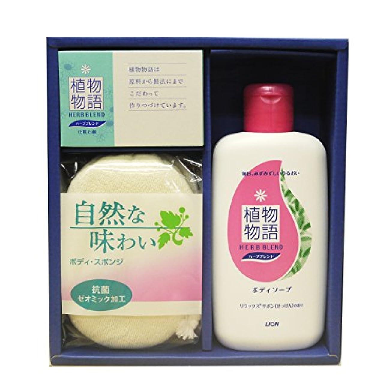 ホバート管理するビーム植物物語ギフトセット ボディーソープ 化粧石鹸 スポンジ