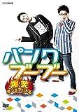 爆笑オンエアバトル パンクブーブー [DVD]の画像