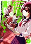 三島凛は信じない! (1) (電撃コミックス)
