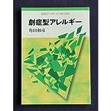 劇症型アレルギー (岩波ブックレット (No.448))