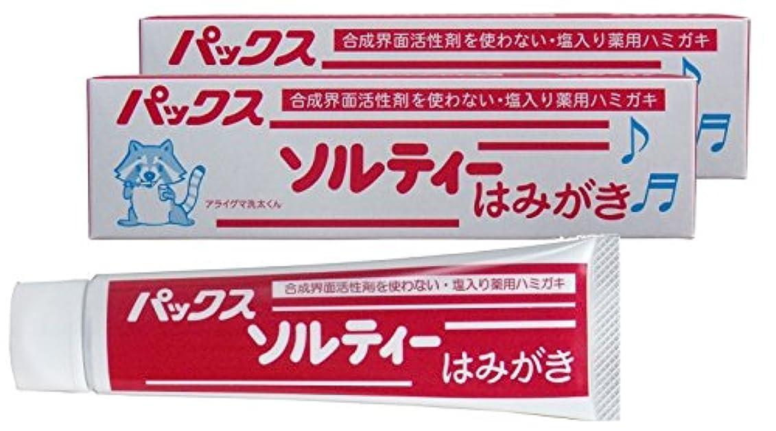 成人期通行人きゅうりパックス ソルティーはみがき (塩歯磨き粉) 80g×2個