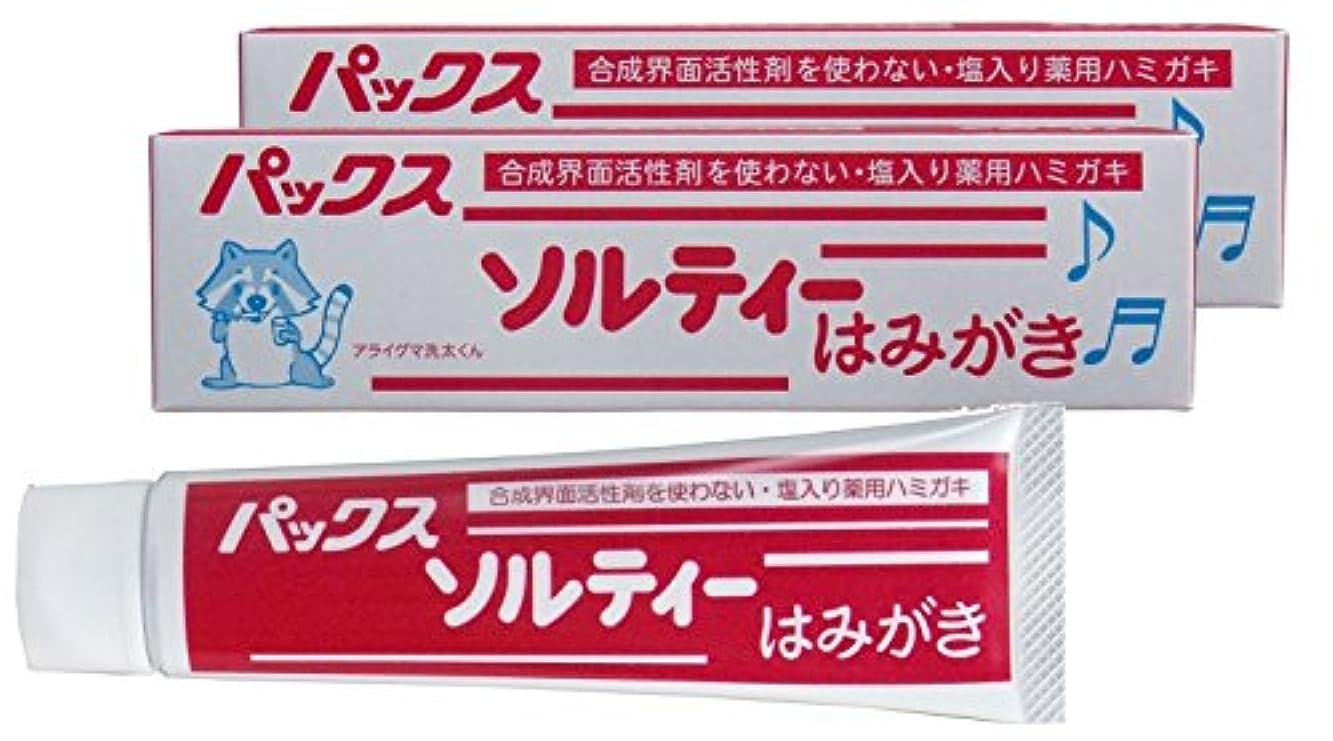 ヘロイン褐色一握りパックス ソルティーはみがき (塩歯磨き粉) 80g×2個