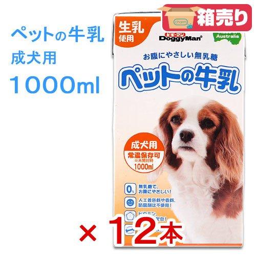 箱売り ドギーマン ペットの牛乳 成犬用 1L 1箱12本入り 犬 ミルク