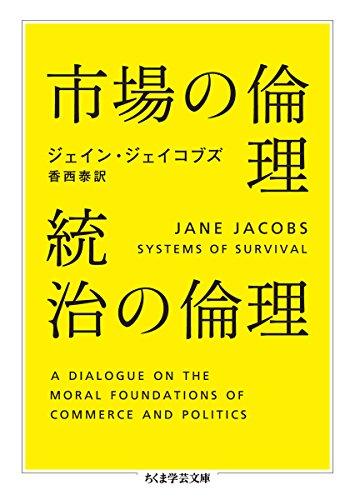 市場の倫理 統治の倫理 (ちくま学芸文庫) ジェイン ジェイコブズ
