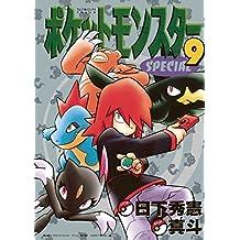ポケットモンスタースペシャル(9) (てんとう虫コミックススペシャル)