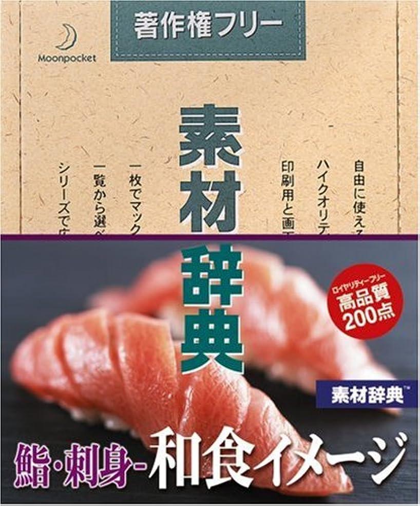 素材辞典 Vol.144 鮨?刺身 ~和食のイメージ編