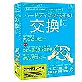 アーク情報システム HD革命/CopyDrive V6 アカデミック版