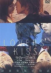 【動画】ラヴァーズ・キス