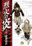 烈火の炎 17 (小学館文庫 あJ 17)