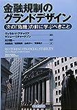 金融規制のグランドデザイン−次の「危機」の前に学ぶべきこと 画像